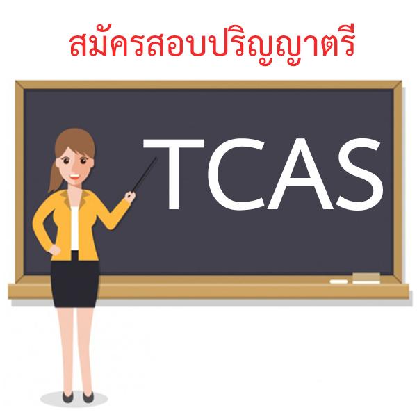 การรับสมัคร TCAS